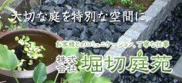 株式会社堀切庭園